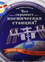 ОБложка книги Что скрывает космическая станция?