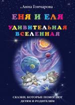 Обложка книги Еня и Еля. Удивительная Вселенная