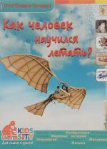 Обложка книги Как человек научился летать?