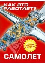 """Обложка книги """"КАК это ральтает? Самолет"""""""