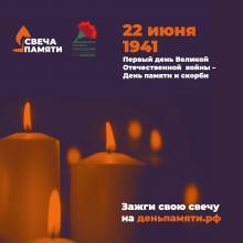 """Постер акции """"Свеча памяти"""""""
